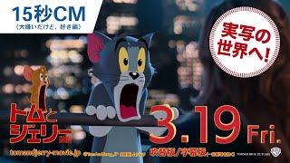 15秒CM(大嫌いだけど、好き編)