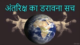 Scary Truth Of Universe In Hindi   Space Videos Facts   Universe Mystery In Hindi   Tech & Myths