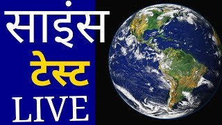 #LIVECLASS # of general science.for railway NTPC, LEVEL-1, GROUP D, JE