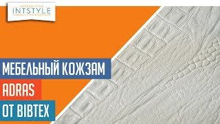Мебельный кожзам Adras Арт.: KZ-01201
