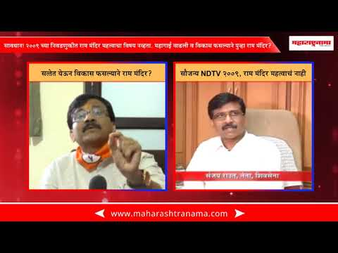 Sanjay Raut contradictory statement on Ram Mandir