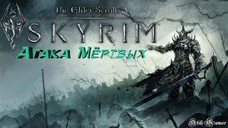 The Elder Scrolls V Skyrim Special Edition Атака Мёртвых