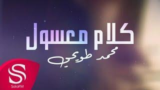 مازيكا كلام معسول - محمد طويحي ( من البوم حلم ) 2017 تحميل MP3