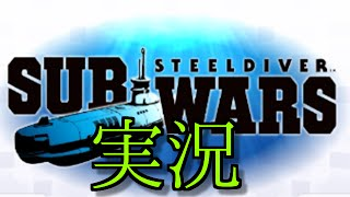 [STEELDIVER]SUBWARS実況プレイ