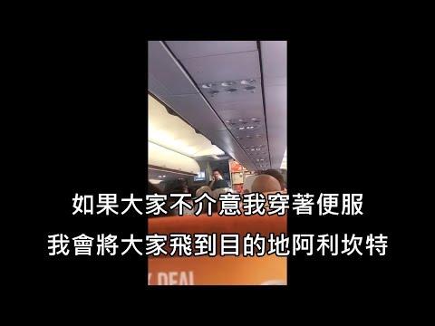 男子帶老婆度假時遇到機長遲到而延誤,他神救援將飛機開到目的地