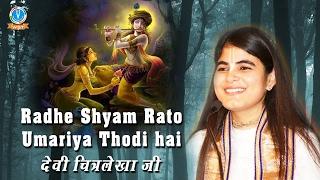 Radhe Shyam Rato Umariya Thodi h Devi Chitralekhaji