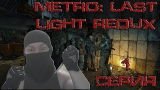 METRO: Last Light Redux - 1 СЕРИЯ.
