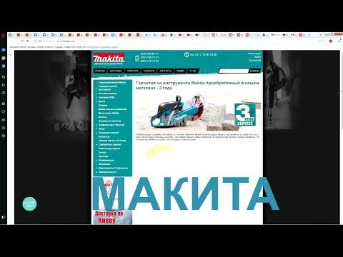 Как увеличить срок гарантии на инструмент Макита ?  How to increase the warranty on the tool Makita?
