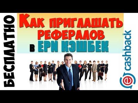 Как приглашать  партнеров в ePN  Для новичков 2019 !