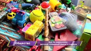 Всё по-взрослому: детский блошиный рынок в Одессе