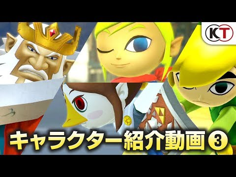 Hyrule Warriors : Definitive Edition : vidéo personnages de Hyrule Warriors Definitive Edition