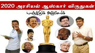 2020 அரசியல் ஆஸ்கார் விருதுகள்   Political Oscars 2020   Yarukkum Anjom
