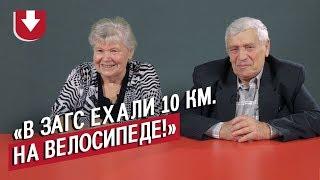 Пары: женаты 50 лет (и больше!)   Неудобные вопросы