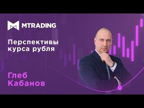 Прогноз курса доллара и цены нефти на декабрь 2019 года видео