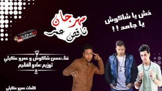 تحميل اغاني موال ناقص عمر | غناء حسن شاكوش وعمرو عنكيلى | توزيع مادو الفظيع MP3