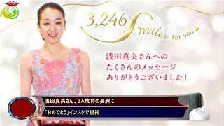 浅田真央さん、3A成功の長洲に「おめでとう」インスタで祝福