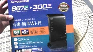 11ac対応wifiルータAtermPA-WG1200HS購入レビュー