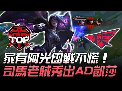 TOP vs RW 家有阿光團戰不慌 司馬老賊秀出AD凱莎!Game1