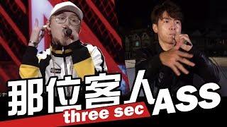 台灣新說唱-那位客人 VS  ASS 【three sec】 | WACKYBOYS | 反骨 | 中國新說唱-第三期| 那吾克熱  ICE《Three Pass》