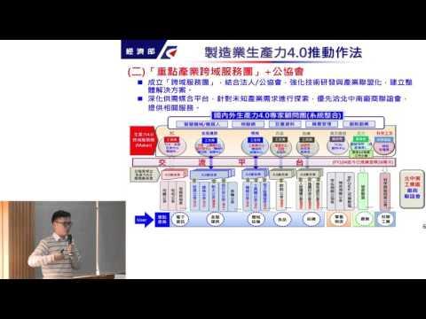 【企業大補帖-政府資源補助】製造業生產力4.0推動計畫圖片