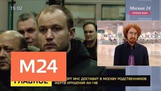МАК сообщил о сильных повреждениях бортовых самописцев Ан-148 - Москва 24