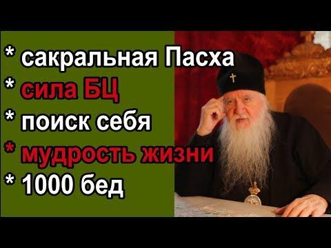 Православие 🔴 Сакральная Пасха  Правила жизни Найти себя Воспитание  Сильная молитва Богородице