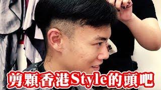 [香港Vlog] 剪顆香港Style的頭吧!