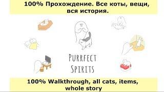 Purrfect Spirits - 100% walkthrough, longplay, gameplay, rus lang.