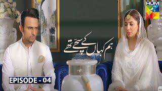 Hum Kahan Ke Sachay Thay Episode 5 Promo   Hum Kahan Ke Sachay Thay Episode 4   Mahira Khan & Usman