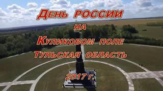 ТУЛЬСКАЯ  ОБЛАСТЬ КУЛИКОВО  ПОЛЕ  ДЕНЬ РОССИИ  2017 Г