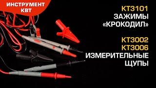Set of clamps KT3101/ Set of probes КТ3002 / КТ3006