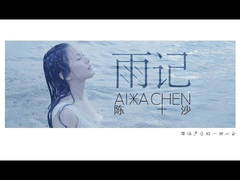 陳十沙Aixa Chen《 雨記 》官方高畫質视频 HD MV