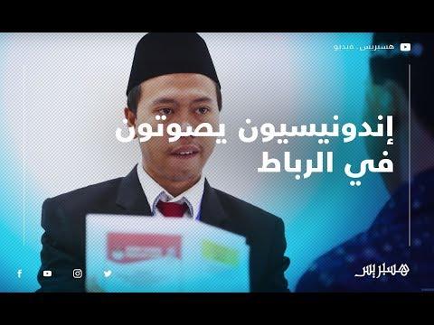 سفارة إندونيسيا تستقبل مواطنيها للإدلاء بالأصوات الانتخابية في الرباط