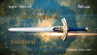 ANIPLEX+/1/1約束された勝利の剣エクスカリバー告知CM年末ver.