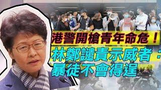 「大三罷」港警開槍!林鄭召開緊急記者會