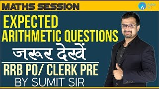 RRB PO/CLERK | Expected Arithmetic Questions | Maths Session | Sumit Sir | 12 Noon