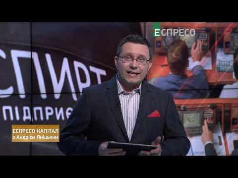 Олена Білан, головний економіст Dragon Capital, на телеканалі Еспресо