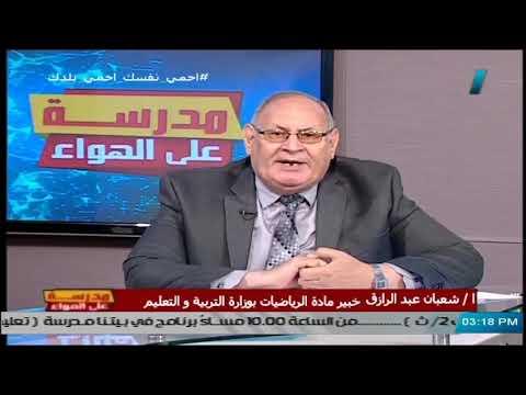 نصيحة أ/ شعبان عبد الرازق لطلاب الثانوية العامة ( شعبة رياضيات)