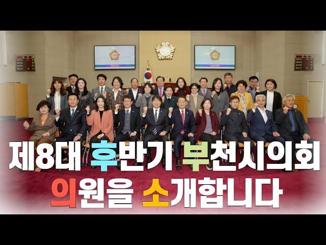 제8대 후반기 부천시의회 의원 소개 영상