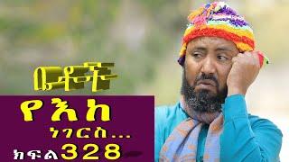 "Betoch | ""የእከ ነገርስ…""Comedy Ethiopian Series Drama Episode 328"