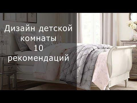 Дизайн детской комнаты.  10 рекомендаций
