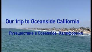 Oceanside California USA Путешествие в город Oceanside Калифорния