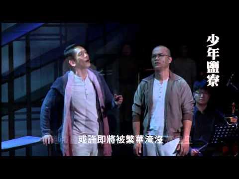 音樂劇《少年台灣》精華