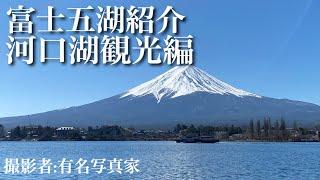 富士五湖 河口湖観光編 Go!Go!NBC!