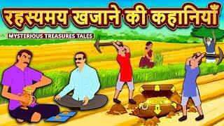 रहस्यमय खजाने की कहानियाँ - Hindi Kahaniya | Moral Stories | Bedtime Stories | Hindi Fairy Tales