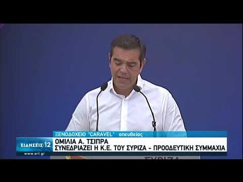 Ομιλία του Αλέξη Τσίπρα στην Κ.Ε. του ΣΥΡΙΖΑ | 06/09/20 | ΕΡΤ