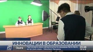 Инновации в образовании: «Мектеп-ТВ» объединяет сотню детей со всех школ города Абая