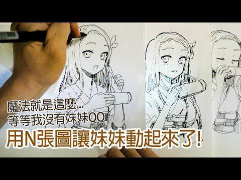 動手畫彌豆子動畫
