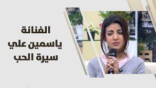 تحميل اغاني الفنانة ياسمين علي - سيرة الحب - فنون مختلفة MP3