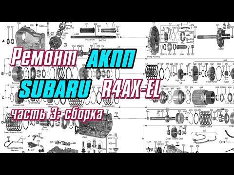Ремонт АКПП SUBARU R4AX-EL часть 3: СБОРКА